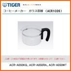 部品コード ACR1026 タイガー魔法瓶 コーヒーメーカー用ガラス容器 対象製品:ACR-A050KQ、ACR-A050RA、ACR-A050WT