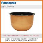 ショッピング部品 部品番号 ARE50-871 パナソニック炊飯ジャー なべ(内ナベ・内鍋・内釜)対象製品:SR-SS18-W/SR-DH18J2/SR-XE18-H/SR-ST18-SH/SR-XE18-SH/SR-D18E2/1升炊き用