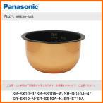 ショッピング部品 部品番号 ARE50-A42 パナソニック 炊飯ジャー なべ(内ナベ・内鍋・内釜) 対象製品:SR-SX10E3/SR-SS10A-W/SR-DG10J-N/SR-SX10-N/SR-SS10A-N/SR-ST10A