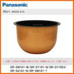 ショッピング部品 部品番号 ARE50-A76 パナソニック 炊飯ジャー なべ(内ナベ・内鍋・内釜) 対象製品:SR-SW101-W/SR-SY101-N/SR-SY10E4/SR-SU101-N/SR-SW101-T / 5.5合炊き用