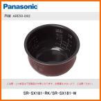 部品番号 ARE50-D82 パナソニック 炊飯ジャー なべ(内ナベ・内鍋・内釜) 対象製品:SR-SX181-RK/SR-SX181-W / 1升炊き用
