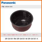 ショッピング部品 部品番号 ARE50-D83 パナソニック 炊飯ジャー なべ(内ナベ・内鍋・内釜) 対象製品:SR-SX101-RK/SR-SX101-W/SR-SX101-X / 5.5合炊き用