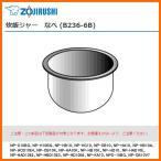 部品番号 B236-6B 象印 炊飯ジャー なべ(内ナベ・内鍋・内釜) 対象製品:NP-C10BG、NP-H10BG、NP-HB10、NP-HC10、NP-CB10 / 5.5合炊き用