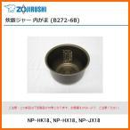 ショッピング部品 部品番号 B272-6B 象印 炊飯ジャー なべ(内ナベ・内鍋・内釜) 対象製品:NP-HK18、NP-HX18、NP-JX18 / 一升炊き用