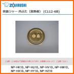 部品番号 C112-6B 象印 炊飯ジャー 内ぶた(放熱板) 対象製品:NP-HK10、NP-HU10、NP-HV10、NP-HW10、NP-HX10 / 5.5合炊き用