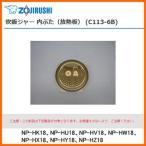 部品番号 C113-6B 象印 炊飯ジャー 内ぶた(放熱板) 対象製品:NP-HK18、NP-HU18、NP-HV18、NP-HW18、NP-HX18、NP-HY18、NP-HZ18 / 1升炊き用