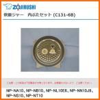 部品番号 C131-6B 象印 炊飯ジャー 内ぶたセット 対象製品:NP-NA10、NP-NB10、NP-NL10E6、NP-NS10、NP-NT10 / 5.5合炊き用