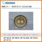 部品番号 C132-6B 象印 炊飯ジャー 内ぶたセット 対象製品:NP-NA18、NP-NB18、NP-NL18E6、NP-NS18、NP-NT18 / 一升炊き用