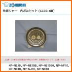 部品番号 C133-6B 象印 炊飯ジャー 内ぶたセット 対象製品:NP-NE10、NP-NE10B、NP-NF10、NP-NX10、NP-NJ10、NP-NK10 / 5.5合炊き用