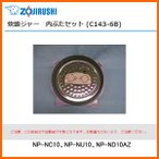 部品番号 C143-6B 象印 炊飯ジャー 内ぶたセット 対象製品:NP-NC10、NP-NU10、NP-ND10AZ / 5.5合炊き用