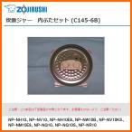 部品番号 C145-6B 象印 炊飯ジャー 内ぶたセット 対象製品:NP-NH10、NP-NV10、NP-NH10E8 / 5.5合炊き用