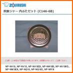 部品番号 C146-6B 象印 炊飯ジャー 内ぶたセット 対象製品:NP-NH18、NP-NV18、NP-NQ18、NP-NQ18S、NP-NR18 / 一升炊き用