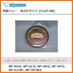 部品番号 C147-6B 象印 炊飯ジャー 内ぶたセット 対象製品:NP-HH10、NP-HJ10、NP-HN10、NP-HP10、NP-HJ10IY、NP-HR10KS / 5.5合炊き用