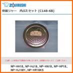 部品番号 C148-6B 象印 炊飯ジャー 内ぶたセット 対象製品:NP-HH18、NP-HJ18、NP-HN18、NP-HP18、NP-HJ18IY、NP-HR18KS / 1升炊き用