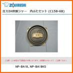部品番号 C158-6B 象印 炊飯ジャー 内ぶたセット 対象製品:NP-BE18、NP-BA18、NP-BM18E9 / 一升炊き用