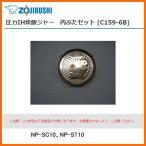 部品番号 C159-6B 象印 炊飯ジャー 内ぶたセット 対象製品:NP-SC10、NP-ST10 / 5.5合炊き用