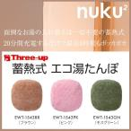 Three Up EWT-1543 スリーアップ 蓄熱式 エコ湯たんぽ nuku2(ぬくぬく) ブラウン・ピンク・モスグリーン