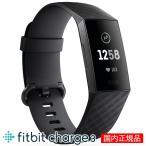 スマートウォッチ フィットビット Fitbit Charge3 FB410GMBK-CJK 活動量計 腕時計 メンズ レディース 防水 ウエアラブル ダイエット 睡眠計 電話・LINE受信