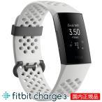 運動好きのためのウエアラブル端末 フィットビット Fitbit Charge3 スペシャルエディション FB410GMWT-CJK 活動量計 男女兼用 スマートウォッチ 電話・LINE受信