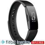 スマートウォッチ フィットビット Fitbit Inspire FB412BKBK-FRCJK 活動量計 防水 男女兼用 ウエアラブル 歩数計 睡眠計ダイエット