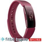スマートウォッチ フィットビット Fitbit Inspire FB412BYBY-FRCJK 活動量計 防水 メンズ レディース 男女兼用 ウエアラブル 消費カロリー 電話・LINE受信