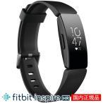 スマートウォッチ フィットビット Fitbit Inspire HR FB413BKBK-FRCJK 防水 活動量計 腕時計 メンズ レディース ウエアラブル 電話・LINE受信 心拍数 ダイエット