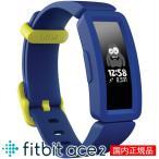 子供向けスマートウォッチ フィットビット Fitbit Ace2 FB414BKBU-FRCJK 見守り活動量計 腕時計 男女兼用 ウエアラブル 電話受信 防水 水泳・プールも可能