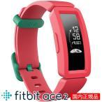 子供向けスマートウォッチ フィットビット Fitbit Ace2 FB414BKPK-FRCJK 見守り活動量計 腕時計 男女兼用 ウエアラブル 歩数計 睡眠を記録 電話 プールも可能