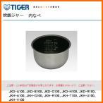 部品コード JKD1116 タイガー魔法瓶 炊飯ジャー 内なべ(内ナベ・内鍋・内釜) 対象製品:JKD-A100、JKD-B100、JKD-G100 / 5.5合炊き用