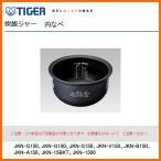 ショッピング部品 部品コード JKN1488 タイガー魔法瓶 炊飯ジャー 内なべ(内ナベ・内鍋・内釜・土鍋) 対象製品:JKN-G150、JKN-G150、JKN-S150、JKN-V150/ 8合炊き用