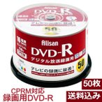 DVD-R 録画用 50枚 CPRM デジタル放送対応 16倍速 4.7GB 地上デジタル 120分 スピンドルパック ライテック AL-DVDR16XCPRM50SP