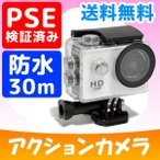 INBES インベス  アクションカメラ 30m防水 ブラック SC1HD-BK