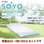 AX-MC103S アテックス エアコンマット そよ専用カバー(シングル)