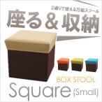 BLC-377BE 東谷 折りたたみ式BOXスツール スクエア正方形 ROOM ESSENCE BOX STOOL