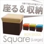 BLC-378BE 東谷 折りたたみ式BOXスツール スクエア正方形LサイズROOM ESSENCE BOX STOOL
