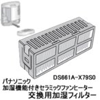 DS661A-X79S0 パナソニック 交換用加湿フィルター