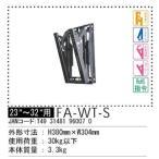 DXアンテナ FA-WT-S テレビ関連商品