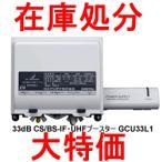GCU33L1 DXアンテナ 33dB CS/BS-IF・UHFブースター