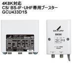 GCU433D1S DXアンテナ 4K8K対応CS/BS-IF・UHFブースター