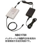 NBC1720 マスプロ電工 LCV2用バッテリークイックチャージャー