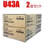 DXアンテナ 33dB 43dB共用形 BU433D1のWEB専用モデル UHF帯用ブースター U43A BU433D1
