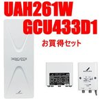 uah261w-gcu433d1 DXアンテナ 平面アンテナとブースター