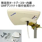 UDC2AG-SET マスプロ オートブースター内蔵UHFアンテナ+取付金具セット
