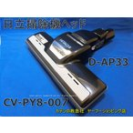日立掃除機ヘッド(吸い込み口)D-AP33CB/黒(CV-PY8 007)