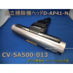 日立掃除機ヘッド(吸い込み口)D-AP41-N(CV-SA500-013 )