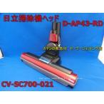 日立掃除機ヘッド(吸い込み口)D-AP43【R/D色】( CV-SC700-021 )