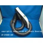 日立掃除機ジャバラホースクミ(SY5000) CV-SY5000 005