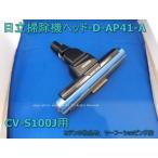 日立掃除機ヘッド(吸い込み口)D-AP41-A(CV-S100J 006)