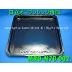 黒皿(MRO-N70-002)日立オーブンレンジ用【全国送料490円♪】