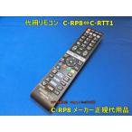 日立薄型テレビ(Wooo)用リモコン C-RP8代用 (P50-HR02-113)